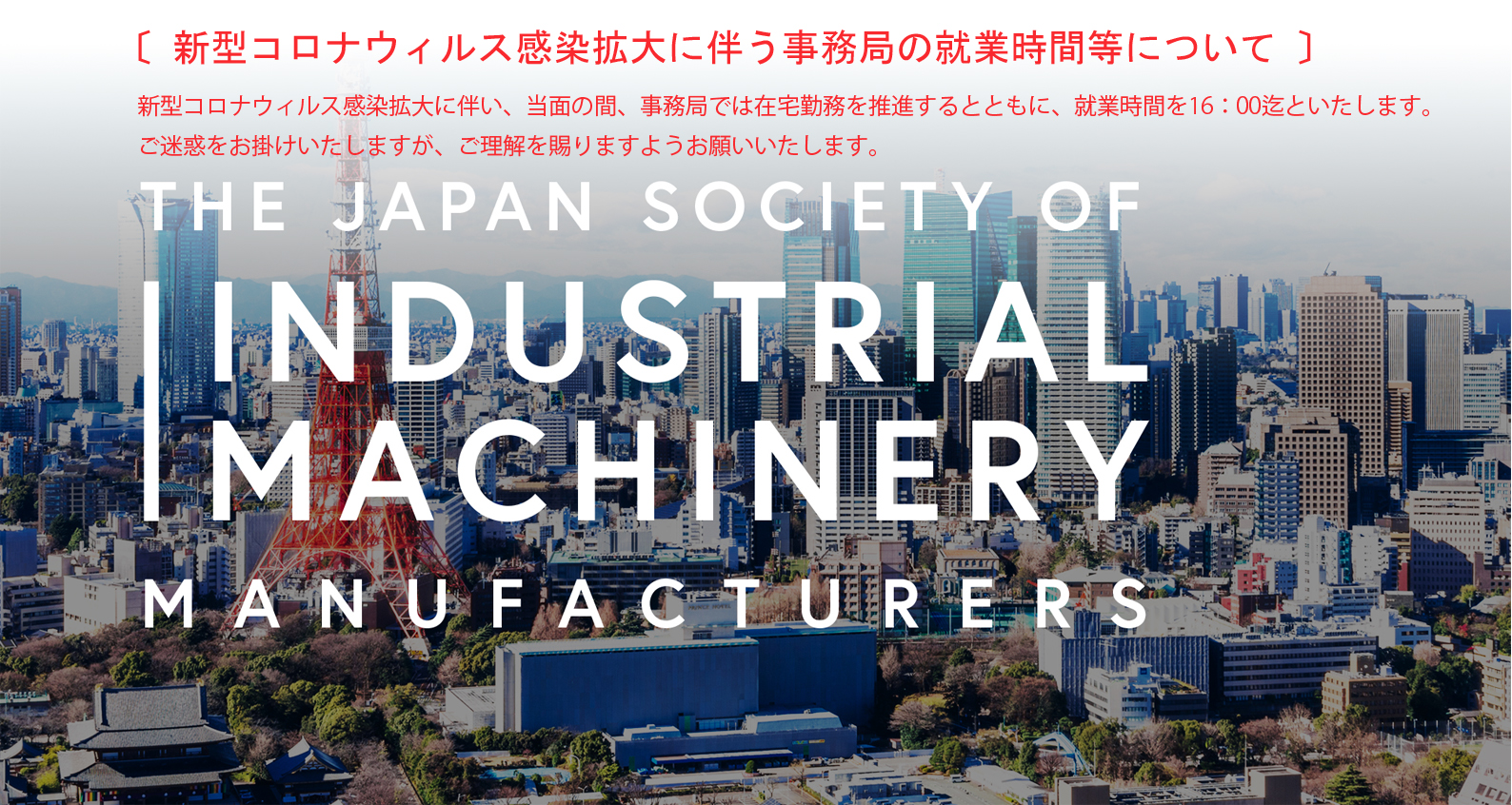 The Japan Society of Industrial Machinery Manufacturers